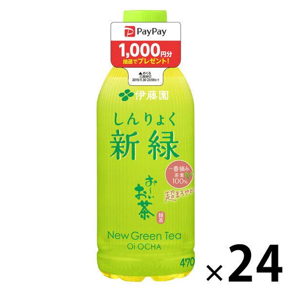 おーいお茶 新緑 470ml 24本