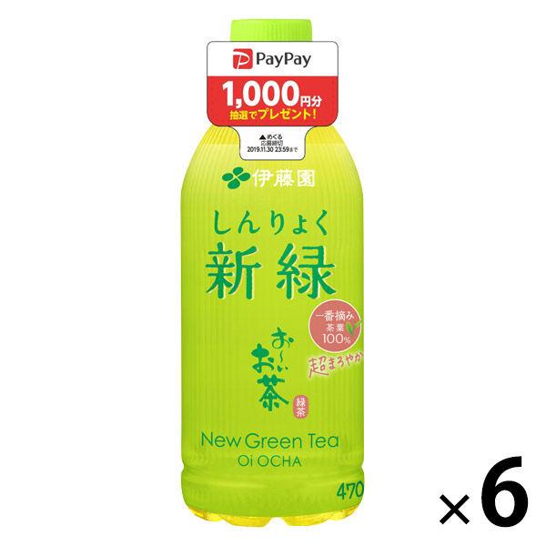 おーいお茶 新緑 470ml 6本