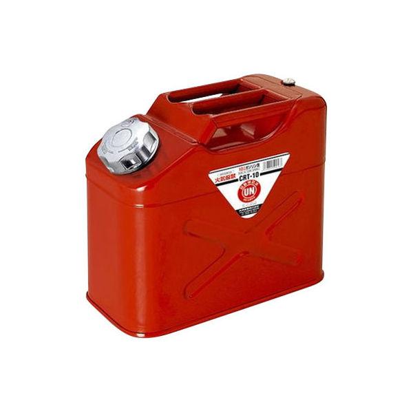矢澤産業 縦型ガソリン携帯缶10L CRT10(取寄品)