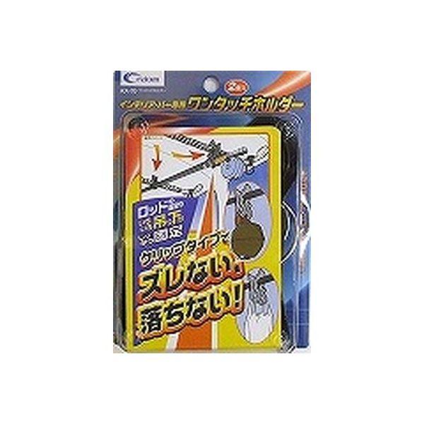 クレトム インテリアバー専用 ワンタッチホルダー KA-70(取寄品)