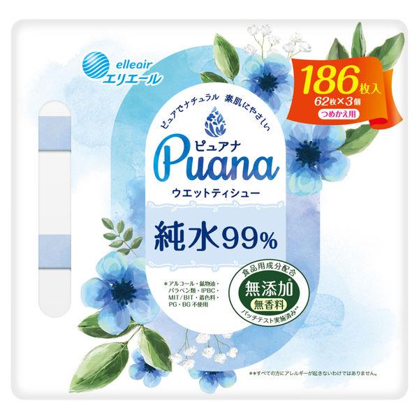 無添加ウェットPuana 純水99%