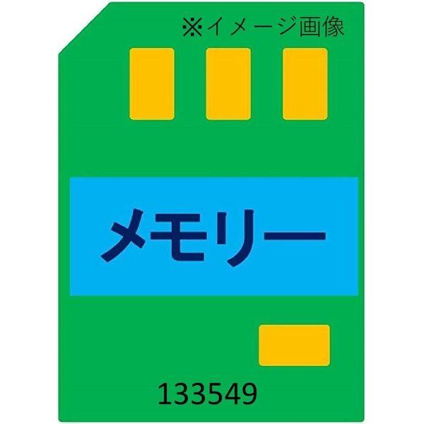 アスカ DS011 改定部材セット20191001 規格外対応 133549(直送品)