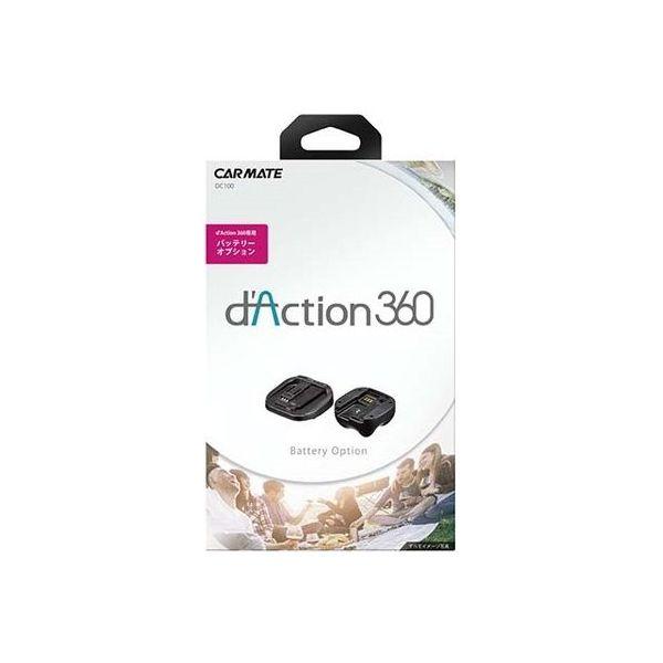 カーメイト ダクション 360用バッテリーオプション DC100(取寄品)