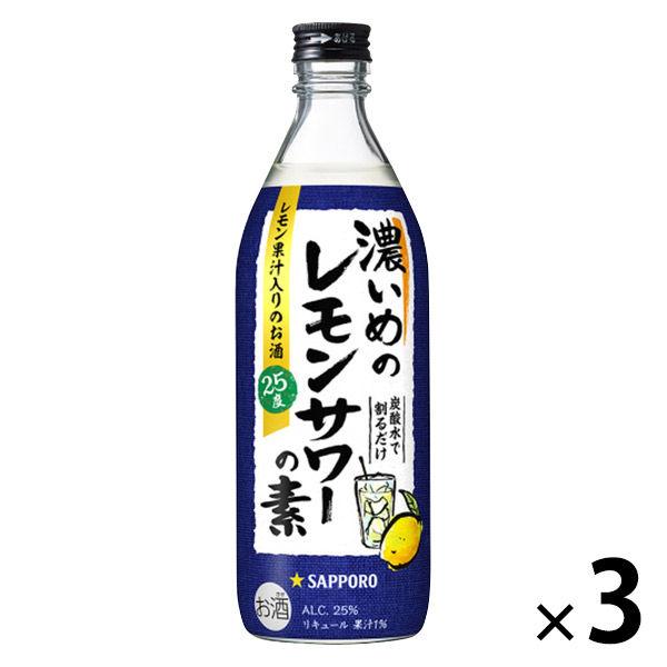濃いめのレモンサワーの素 3本