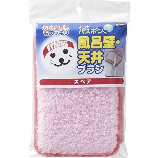 風呂壁・天井ブラシ スペア ピンク