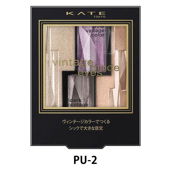 ケイト ヴィンテージモードアイズPU-2