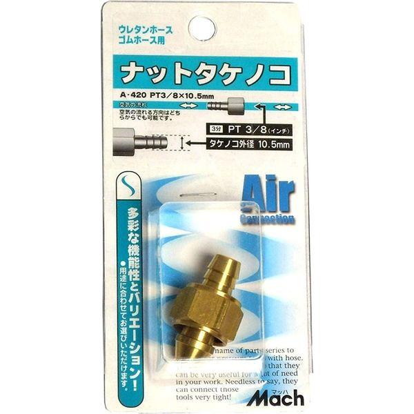 マッハ ナットタケノコ A-420 フジマック(直送品)
