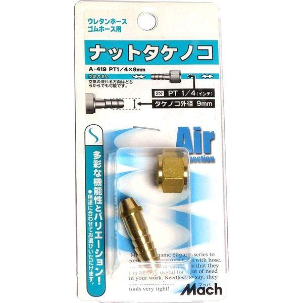 マッハ ナットタケノコ A-419 フジマック(直送品)
