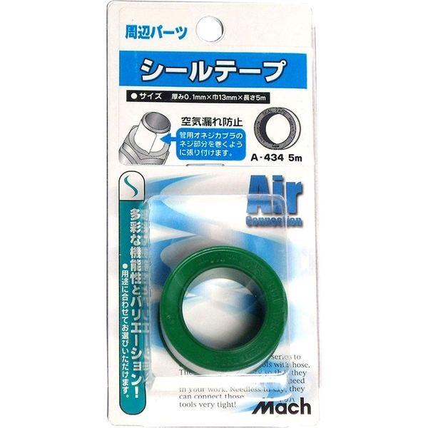 マッハ シールテープ A-434 フジマック(直送品)