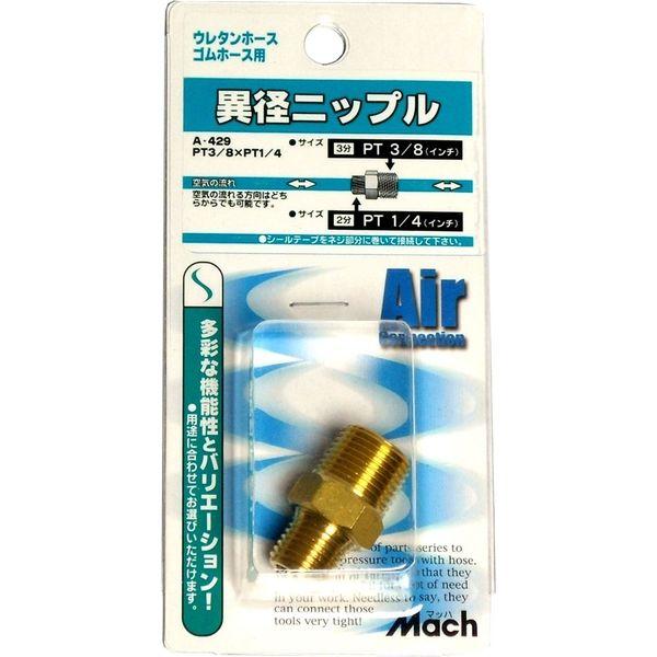 マッハ 異形ニップル A-429 フジマック(直送品)