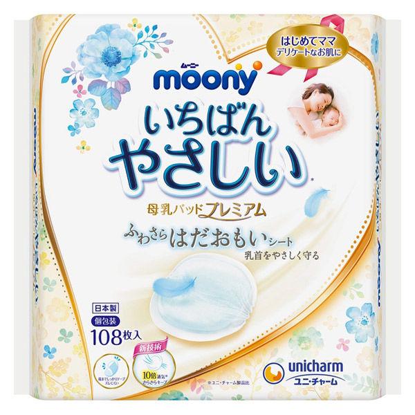 ムーニー母乳パッドプレミアム108枚