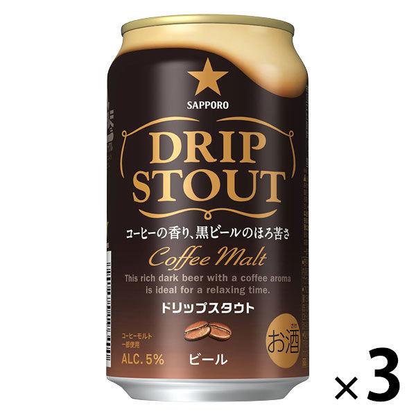 ドリップスタウト 3缶