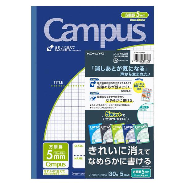 キャンパスノート用途別 方眼 5冊