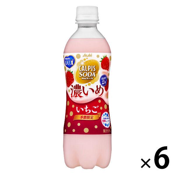 カルピスソーダ 濃いめいちご 500ml