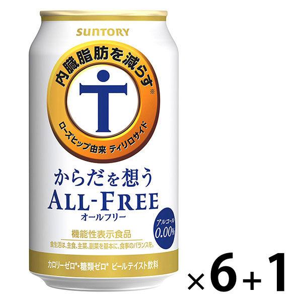 1缶増量  からだを想うオールフリー