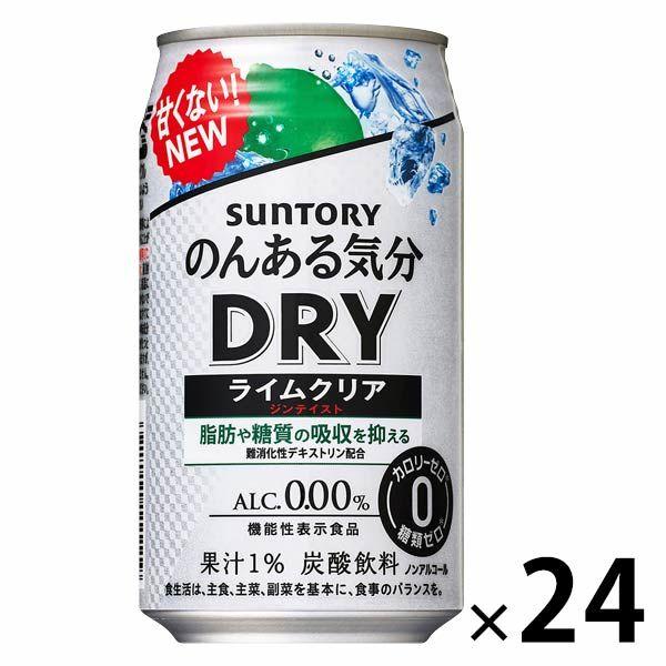 のんある気分 ライムクリアジン 24缶