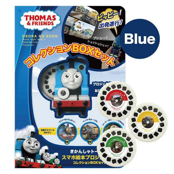 トーマス コレクションBOXセット