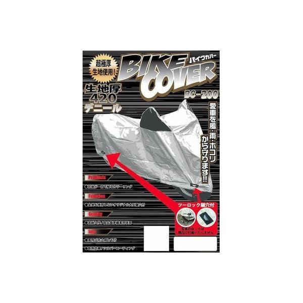 石野商会 厚手2ロックバイクカバー3L BC200-3L(取寄品)