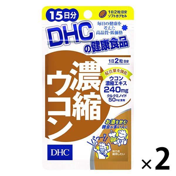 DHC 濃縮ウコン2個