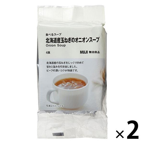 北海道産玉ねぎのオニオンスープ 2袋