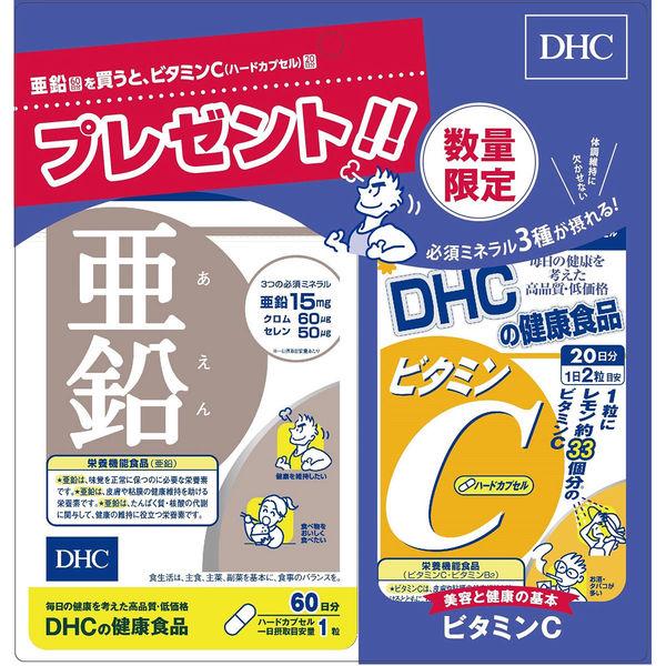 DHC 亜鉛 60日分(ビタミンC 20日分付) サプリメント 企画品
