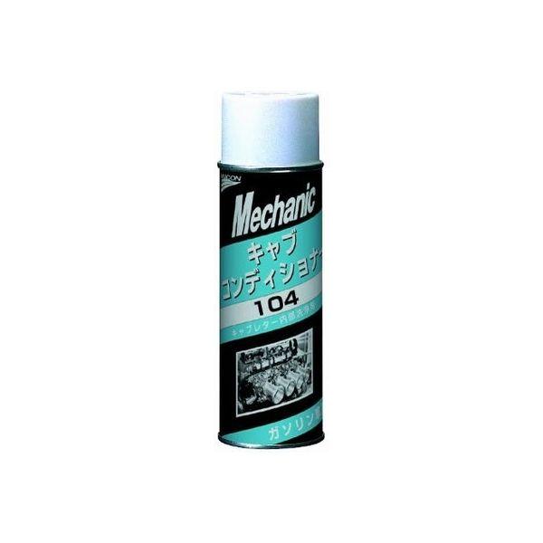 UNICON メカニックシリーズ キャブコンディショナー 104 420ml キャブレター内部洗浄剤 15611(直送品)