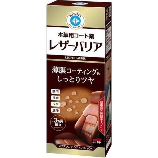 ソフト99 本革用コート剤 ルームピア レザーバリア 230ml 2184(直送品)