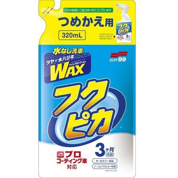 ソフト99 水なし洗車WAX フクピカトリガー2.0 詰め替え用 320ml 543(直送品)