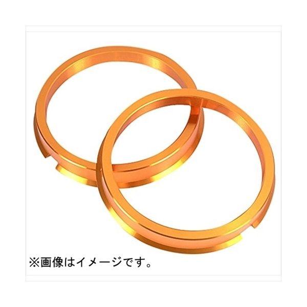 協永産業(KYO-EI) HUBCENTRIC RING 73mm54mm ツバ付 アルミ製 U7354(直送品)