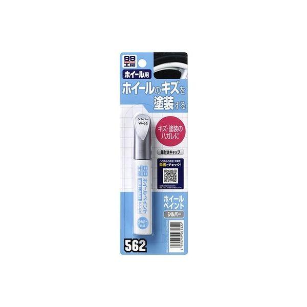 SOFT99 塗料・ペイント ホイールペイント シルバー W62 7562(直送品)