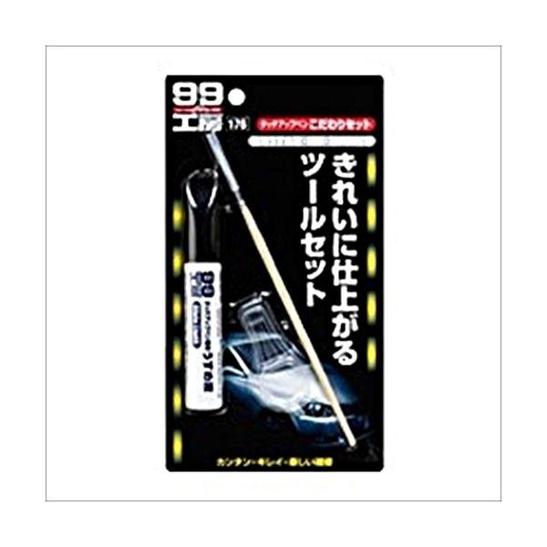SOFT99 塗料・ペイント タッチアップペンこだわりセット 9176(直送品)