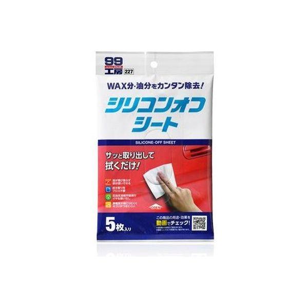 ソフト99 シリコンオフシート 9227(直送品)