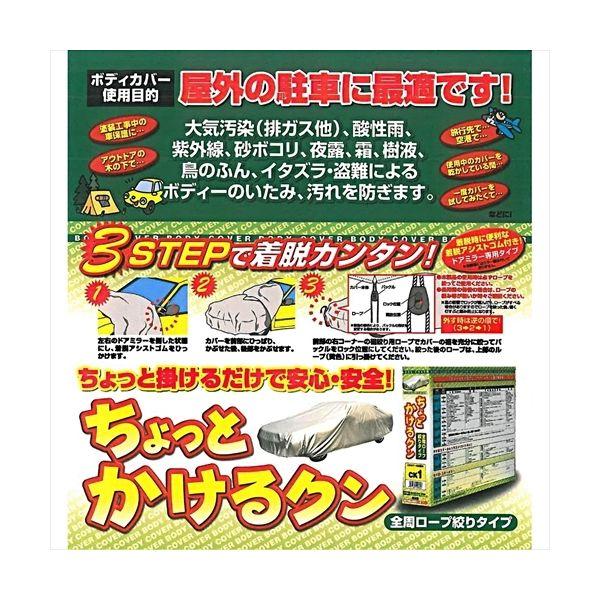 【カー用品・ボディーカバー】ARADEN(アラデン) ちょっとかけるクン シルバー CK4 1個(直送品)