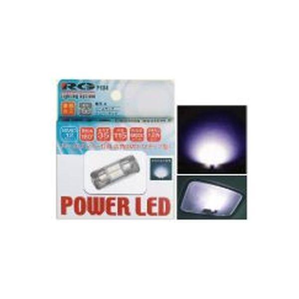 レーシングギア(RACING GEAR) POWER LEDシリーズ T10X31 SMD12 RGH-P134(直送品)