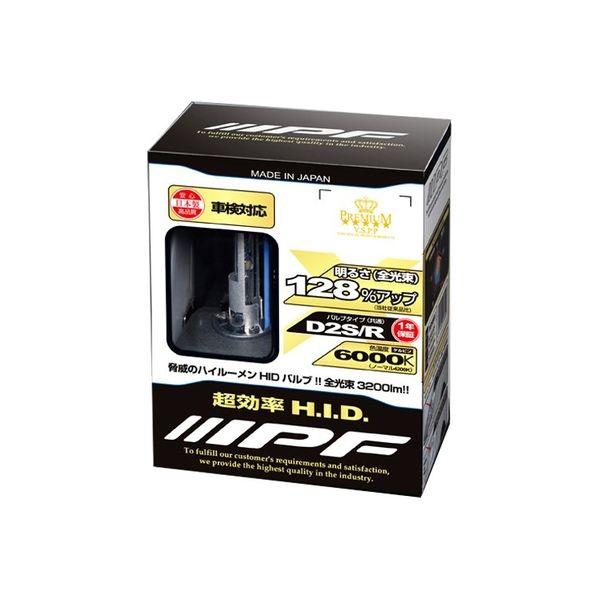 IPF 『超効率』 純正交換HID SUPER HID X 6000K D2S D2R 共通タイプ ハイルーメン仕様 全光束3200lm XGH60(直送品)