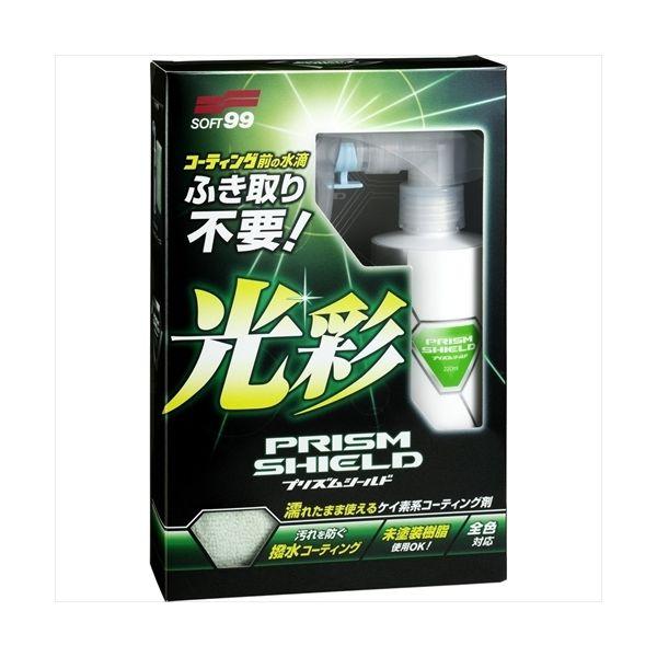SOFT99 コーティング剤 プリズムシールド 220ml 389(直送品)
