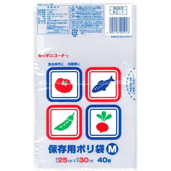 キッチンコーナー 保存用ポリ袋 M 40P KC-1 1セット(1200枚:1袋40枚入×30袋) 日本技研(取寄品)