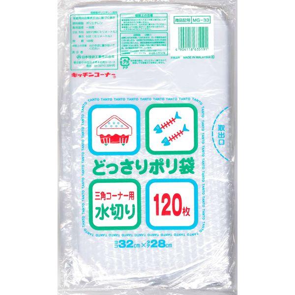 キッチンコーナー どっさりポリ袋 三角コーナー用 120P MG-33 1セット(2400枚:1袋120枚入×20袋) 日本技研(取寄品)