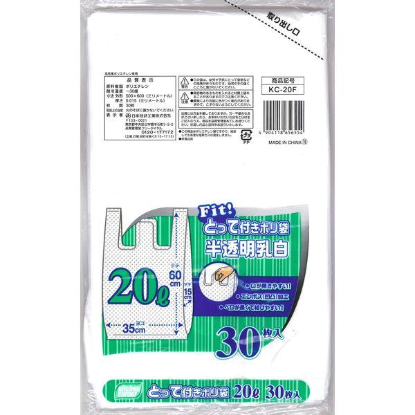 Kitchen Corner Fit とって付ポリ袋 半透明乳白 20L30P KC-20F 1セット(900枚:1袋30枚入×30袋) 日本技研(取寄品)