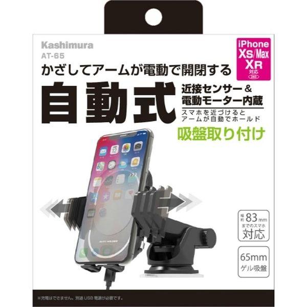 カシムラ 吸盤式自動開閉ホルダー AT65(取寄品)