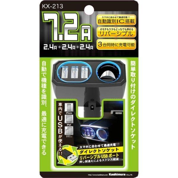 カシムラ ダイレクトソケット 3リバーシブルUSB自動判定 7.2A KX213(取寄品)