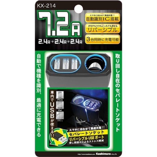 カシムラ セパレートソケット 3リバーシブルUSB自動判定 7.2A KX214(取寄品)