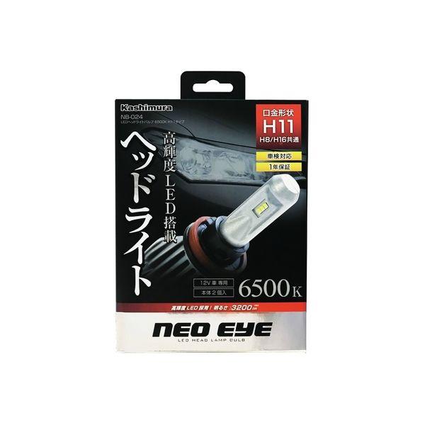 カシムラ LEDヘッドライトバルブ 6500K H11タイプ NB024(取寄品)
