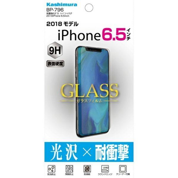 カシムラ 保護強化ガラス iPhoneXS Max用 6.5inch ハードコート/クリア BP796(取寄品)