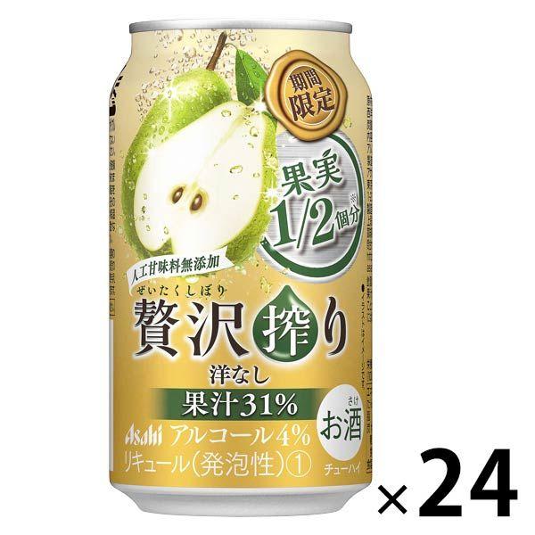 アサヒ 贅沢搾り 洋なし 24缶