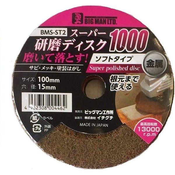 ビッグマン BM スーパー研磨ディスク (ソフト) 1000 BMS-ST2(直送品)