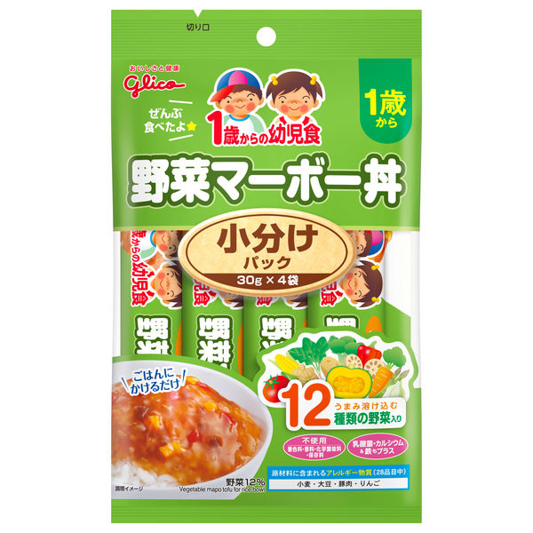1歳からの幼児食小分けパック野菜マーボー