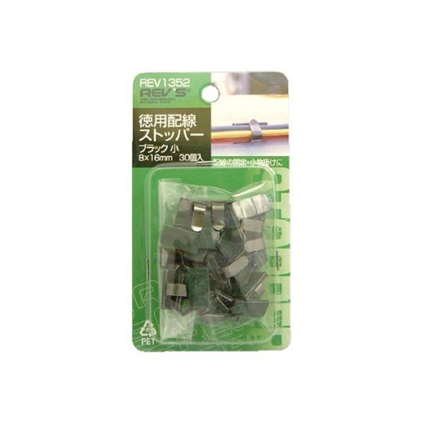 フジックス 徳用配線ストッパー 黒 小 30個 REV1352(取寄品)