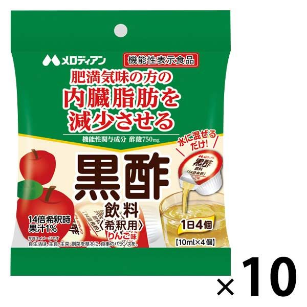 黒酢飲料 りんご味 希釈用 10袋