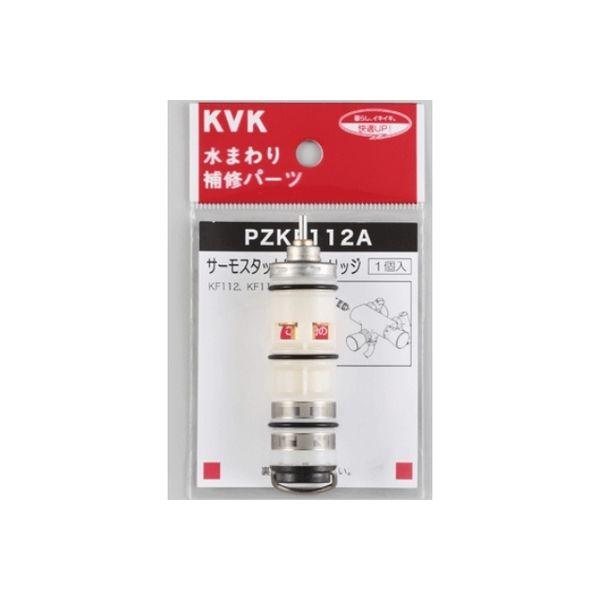 【水栓金具】KVK サーモスタットカートリッジ PZKF112A 1個(直送品)